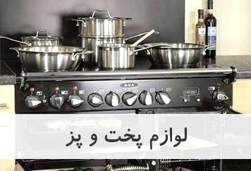 لوازم پخت و پز