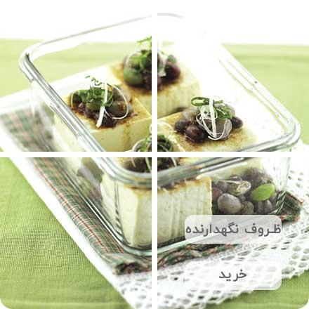ظروف نگهدارنده شیشه ای گلس لاک