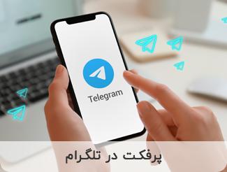 تلگرام پرفکت هوم